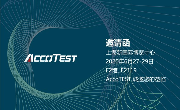 AccoTEST 诚邀您莅临SEMICON CHINA 2020